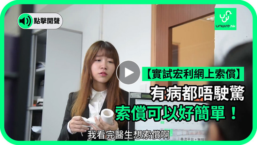 媒體報導: Unwire.hk 實測宏利eClaims