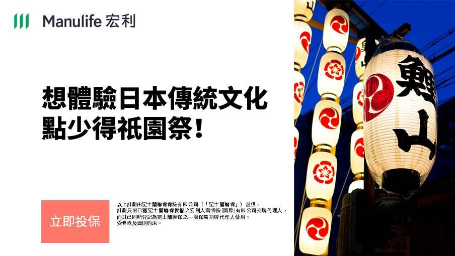 不如放低旅遊書 嚟個日本深度文化遊?