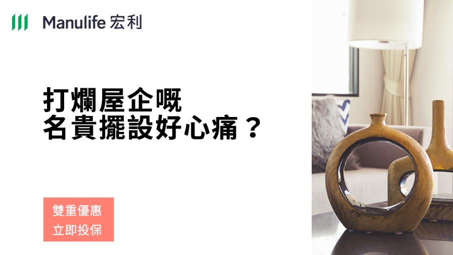 貴重物品投保賠償高達HK$25,000!