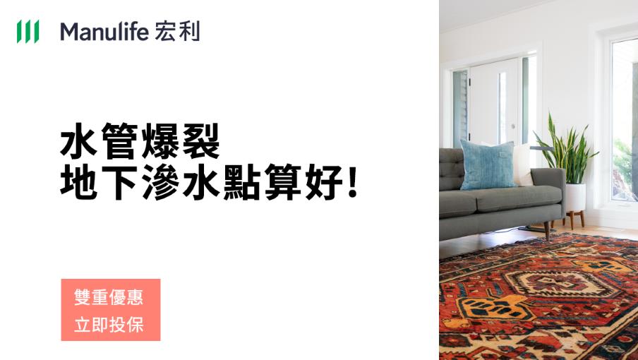 第三者責任保障高達HK$10,000,000!