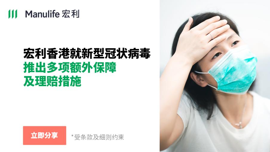 宏利香港就新型冠状病毒*推出多项额外保障及理赔措施