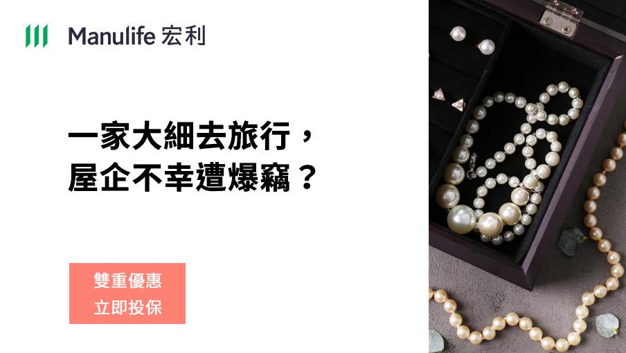 屋企遭遇爆竊,意外無法預計! 貴重財物保障每項高達HK$25,000 !