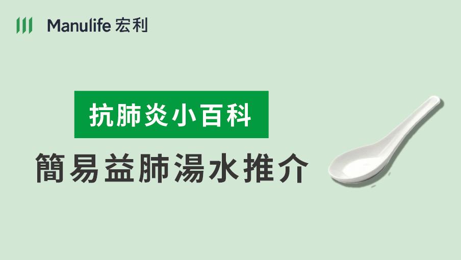 [GIF]簡易益肺湯水