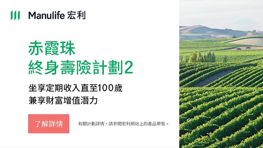 「赤霞珠終身壽險計劃2」現已推出!
