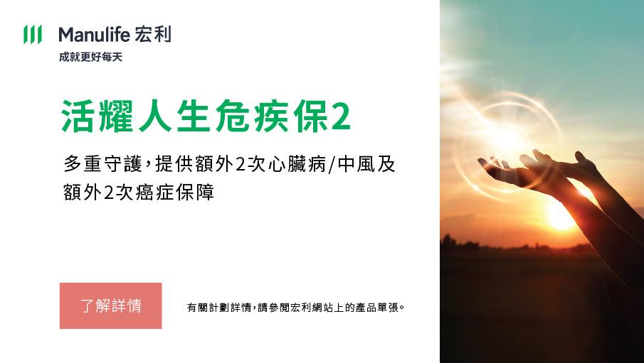 「活耀人生危疾保2」現已推出!