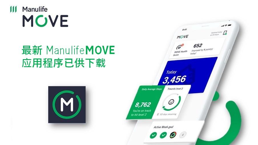 最新ManulifeMOVE 应用程序已供下载