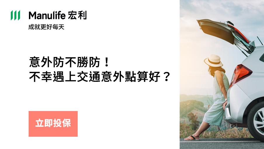 死亡或永久傷殘保障金額高達HK$1,000,000