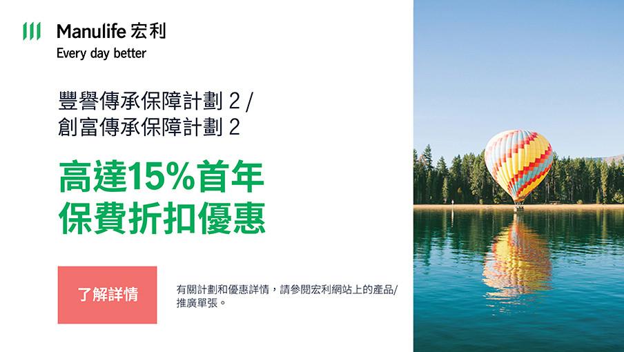 豐譽傳承保障計劃2 / 創富傳承保障計劃2  高達15%首年保費折扣優惠