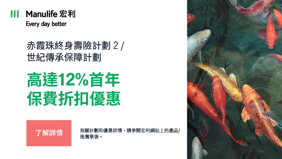 赤霞珠終身壽險計劃2 / 世紀傳承保障計劃 -  高達12%首年保費折扣優惠