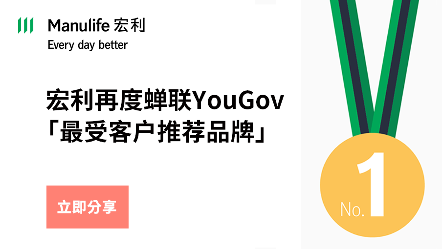 宏利蝉联YouGov - 最受客户推荐保险品牌No.1