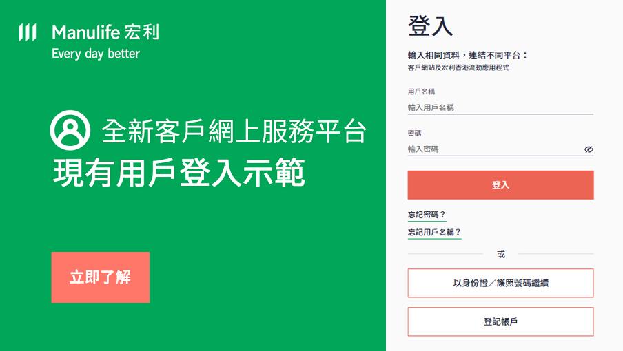 全新客戶網上服務平台 - 現有用戶登入示範