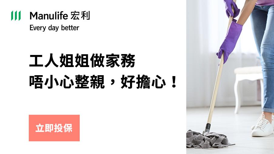 家傭因意外導致受傷或死亡賠償額高達HK$100,000,000!