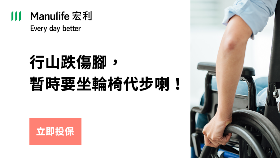 助行設備費用保障高達HK$20,000!