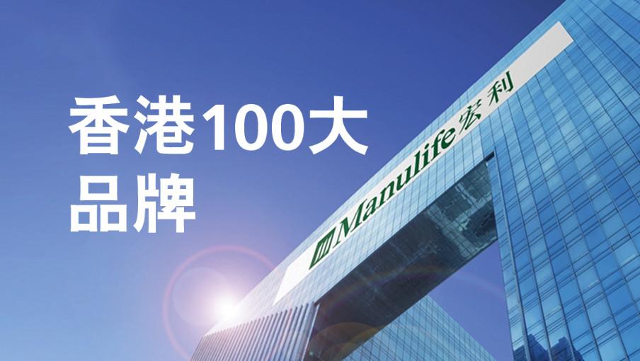 宏利香港榮列100大品牌排行榜