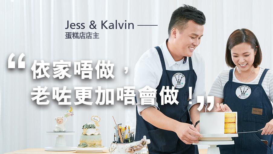 宏利全新人物專訪創業篇– 蛋糕店店主Jess & Kalvin