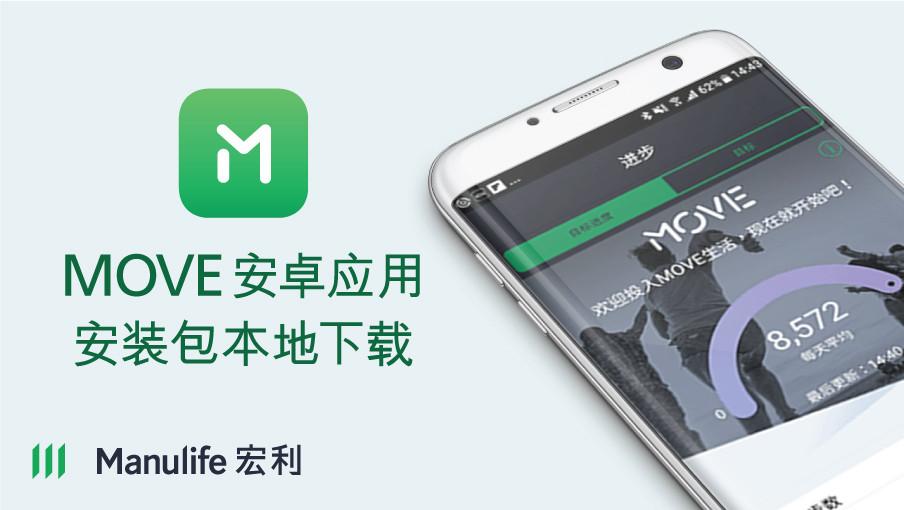 MOVE安卓应用安装包本地下载