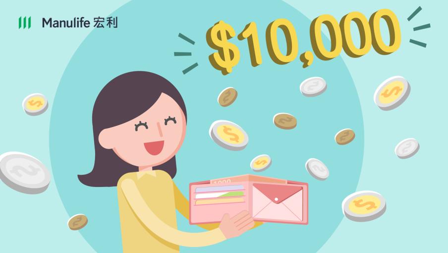 後生時開始供,退休後,每月袋多過HK$1萬?